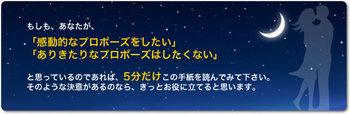 banner_propose9-2.jpg